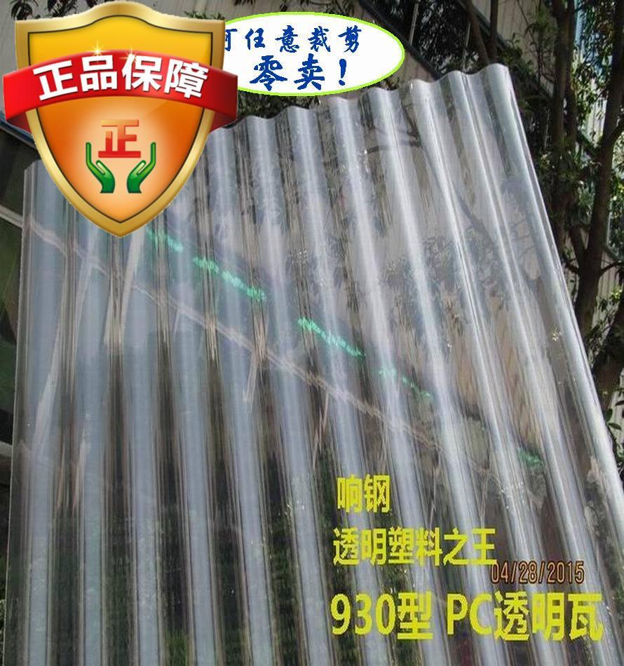 满包邮930型PC波浪瓦透明塑料仿古树脂瓦石棉瓦阳光房雨棚采光瓦