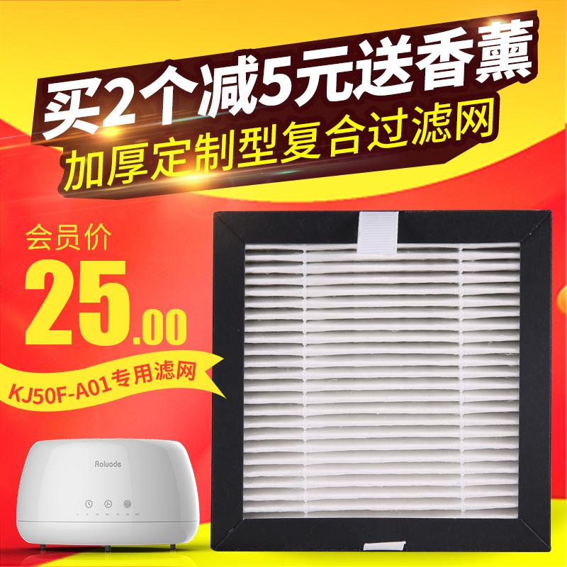 小型空气净化器家用除甲醛烟尘雾霾PM2.5滤网桌面小型净化器滤芯
