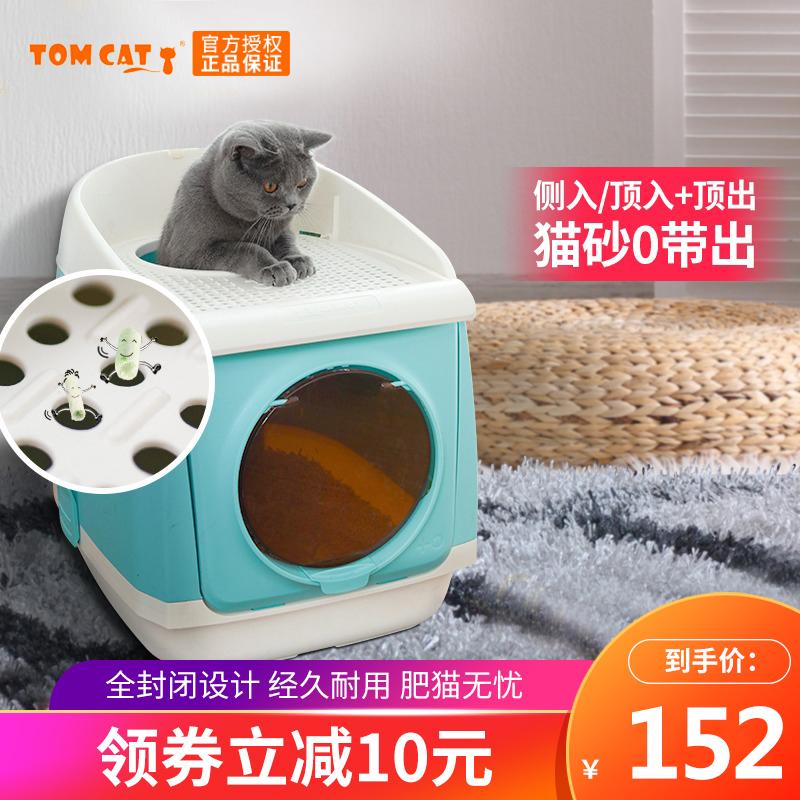 Tomcat猫砂盆全封闭式猫厕所防外溅自由舱祛味猫沙盆双门拉屎盆