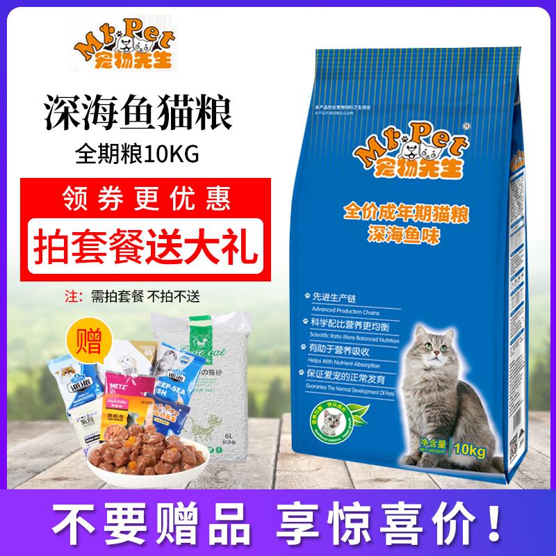 宠物先生成年猫幼猫猫粮10kg 全猫期食用天然粮深海鱼味20斤包邮优惠券