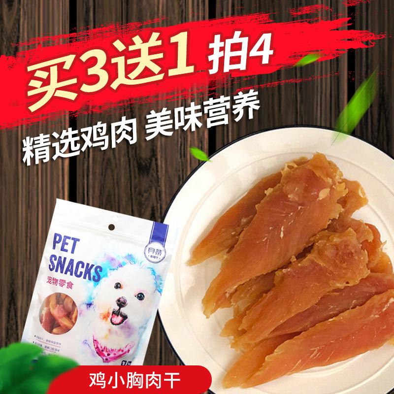 狗零食鸡胸肉贝蒂宠物鸡小胸肉干400g泰迪金毛磨牙训练奖励狗零食