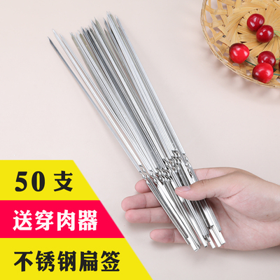 不锈钢户外扁签子羊肉串烤串烧烤签铁签钢签子烧烤针配件工具用品