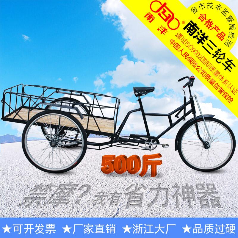 南洋1.2-1.5米车厢成人力三轮车工具加强加重脚踏车货运可改电动