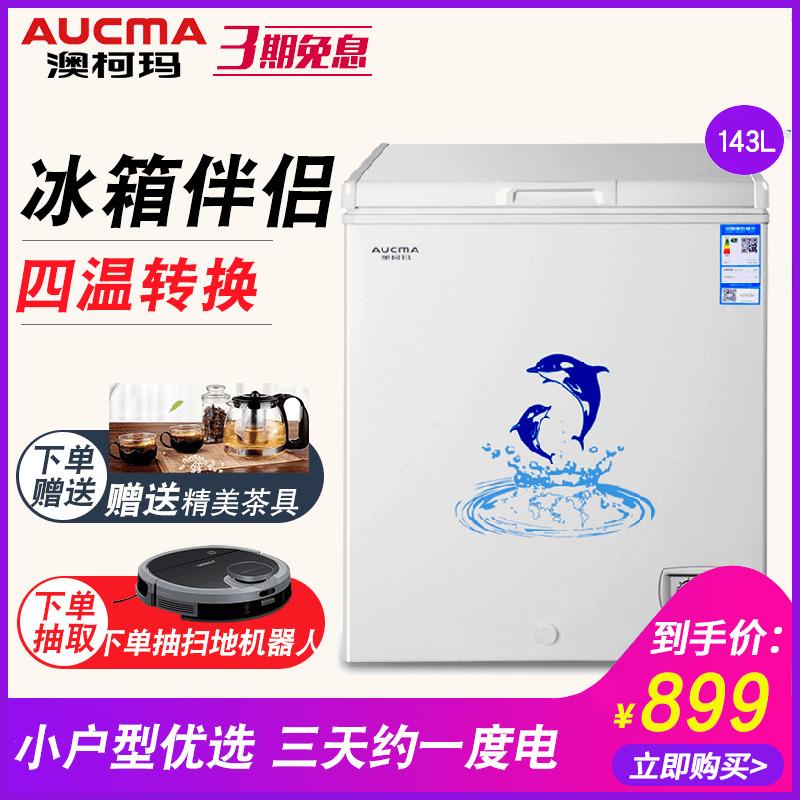 冰柜家用小型卧式冷柜迷你商用冷藏冷冻143NEBDBC澳柯玛Aucma