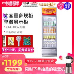 澳柯玛单温立式双门单门商用冷柜保鲜展示柜超市柜冰柜冷藏饮料柜