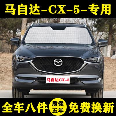 Mazda CX-5 special sunshade car sunshade sunscreen heat insulation sunshade cx5 car window curtain front gear