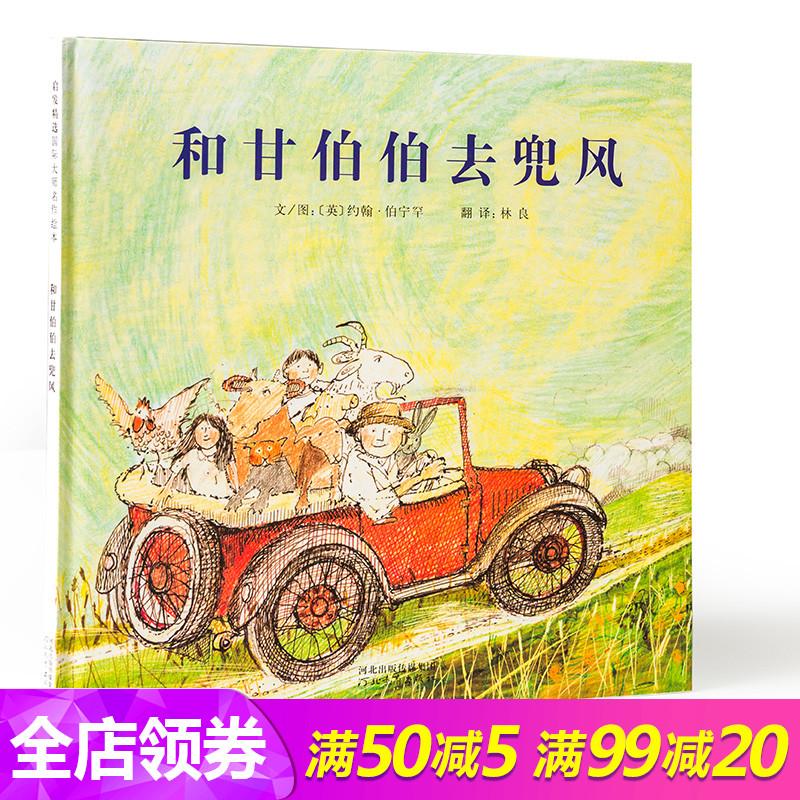 和甘伯伯去兜风 精装正版 约翰.伯宁罕 游河启发少幼儿童宝宝小孩亲子情商阅读物绘本故事图画0-3-4-5-6-8岁 正版书籍