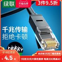 绿联网线家用超6六类千兆室内外10五路由器电脑宽带网络线20米15m