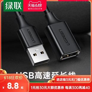 绿联usb2.0延长线0.5 2米3米5m公对母充电器数据线高速网卡电脑打印机连接键盘优U盘鼠标typec接口加长线