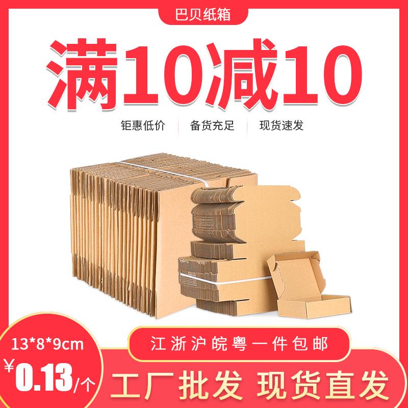 100个/组邮政纸箱飞机盒快递盒批发纸箱搬家纸箱包装飞机盒