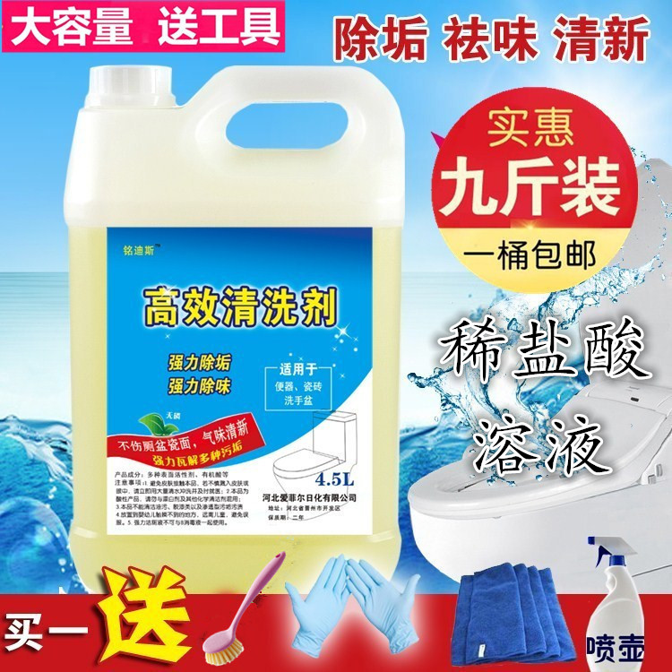 Strong dilute hydrochloric acid solution bucket toilet liquid toilet cleaner