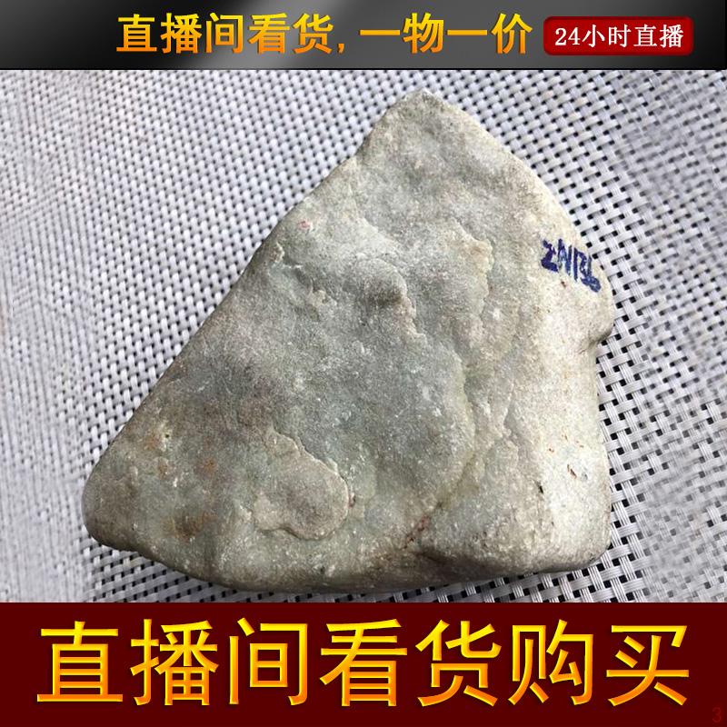 请根据石头价格拍份数钻玉缘缅甸天然矿石翡翠玉石缅甸直播