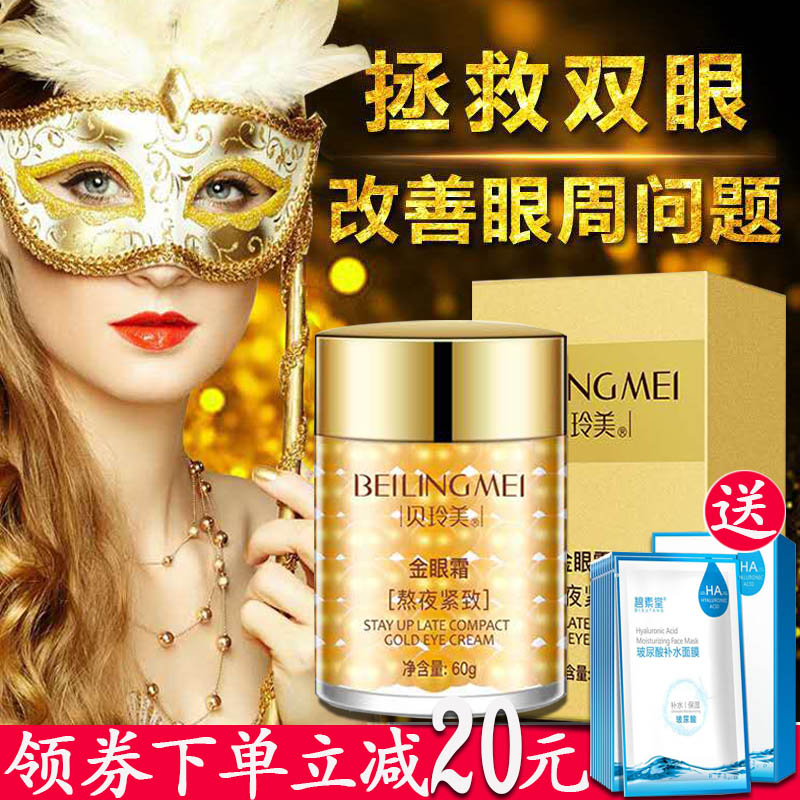 Beilingmei stay up late, tighten the golden eye cream, anti wrinkle, remove the fine lines, fade the dark circles, eye bags, eye lines, replenish water, lock moisture