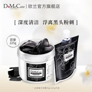 DMC欣兰清洁面膜冻膜黑头粉刺去角质深层清洁毛孔净颜泥膜男女