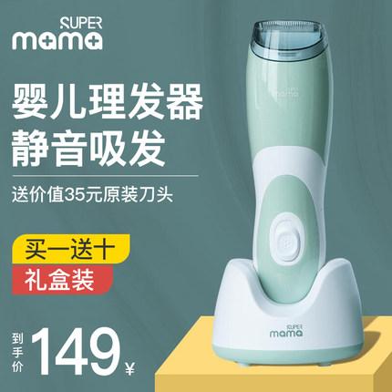 婴儿理发器自动吸发儿童剃头胎毛充电神器超静音新生宝宝电推剪子