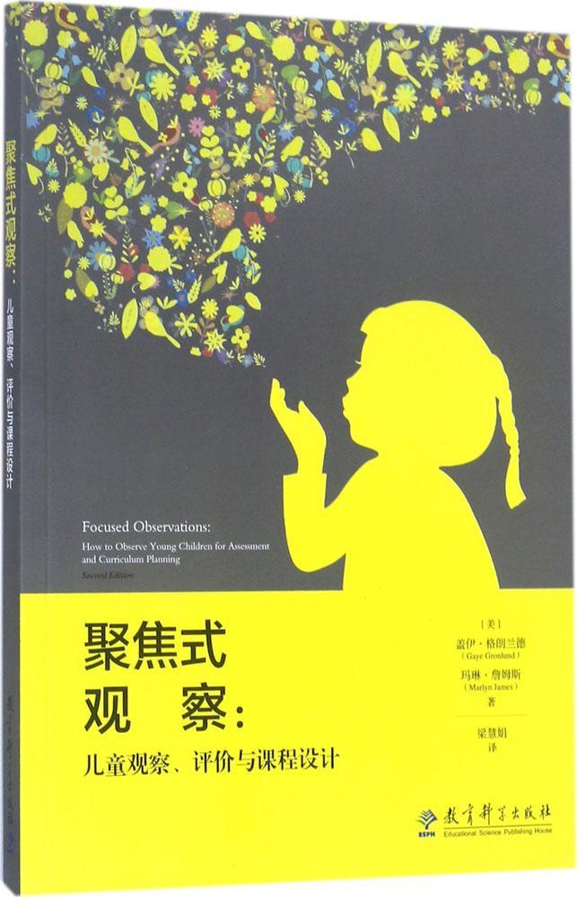 聚焦式观察:儿童观察评价与课程设计 畅销书籍 正版聚焦式观察:儿童观察、评价与课程设计