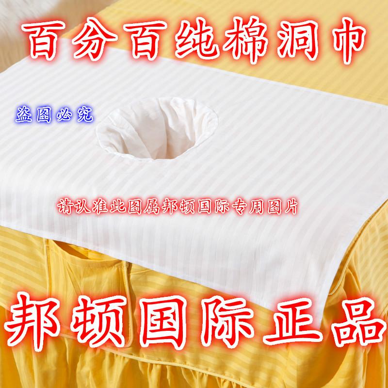 Чистый хлопок Косметическое полотенце для массажа для Печное полотенце медицинское имеет Отверстие для кровати один Можно настроить бесплатная доставка по китаю