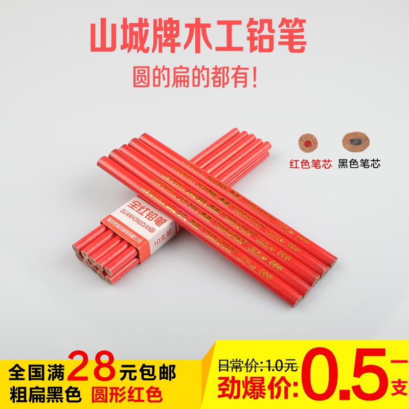Гора город карты плотник карандаш писец инструмент красный круг основные черный плоский ядро плотник карандаш плоский карандаш плотник специальный карандаш