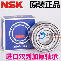 Original Japanese imported NSK thickened bearing 3205 size 25*52*20.6 double-row angular contact ball bearings