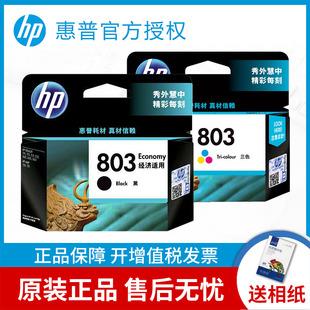 2628 AMP120打印机墨盒 黑色彩色黑彩套装 deskjet 2623 2132 原装 2621 2622 惠普803墨盒 2131 1111 1112