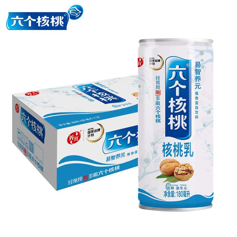 易智养元六个核桃低糖型180ml*20罐植物蛋白饮料核桃乳饮品礼盒装