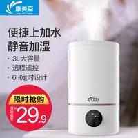 上加水加湿器家用静音大容量孕妇婴儿卧室内空气香薰净化喷雾小型
