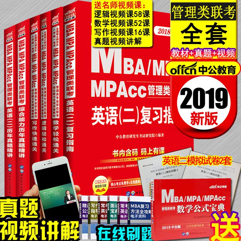 MBA MPA MPAcc199管理类联考教材2019历年真题数学逻辑写作英语二综合能力考研考试在职研究生工商管理硕士工程审计会计专硕2020年