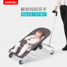 Seebaby coax baby artifact baby rocking chair rocking baby comforting chair rocking bed coaxing sleeping child cradle bed