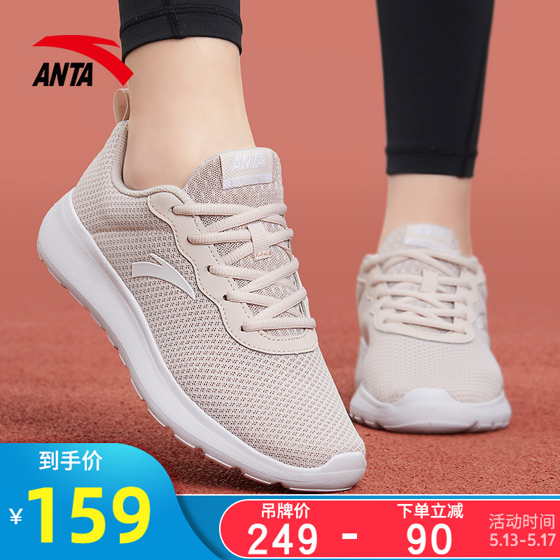 Anta official website flagship women's shoes sports shoes 2021 new spring official website genuine mesh lightweight breathable running shoes