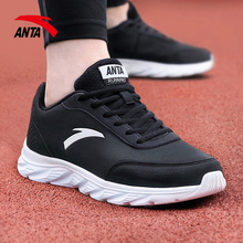 Anta sports shoes men's running shoes autumn and winter 2019 new official website men's running shoes leisure travel leather shoes