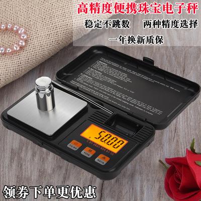 高精度黄金称天平便携电子秤0.001g精准毫克称重刻度称药珠宝小秤