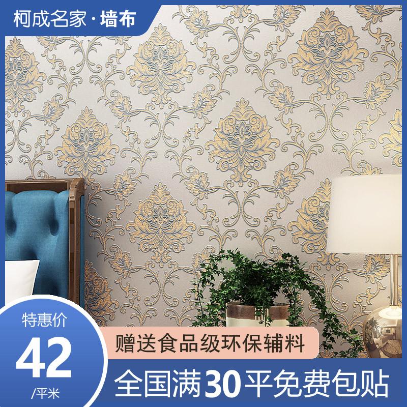 简约欧式无缝壁布墙纸现代卧室客厅背景墙电视墙3D刺绣无纺布墙布