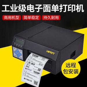 领30元券购买汉印r42d / r42p电子面单打印机