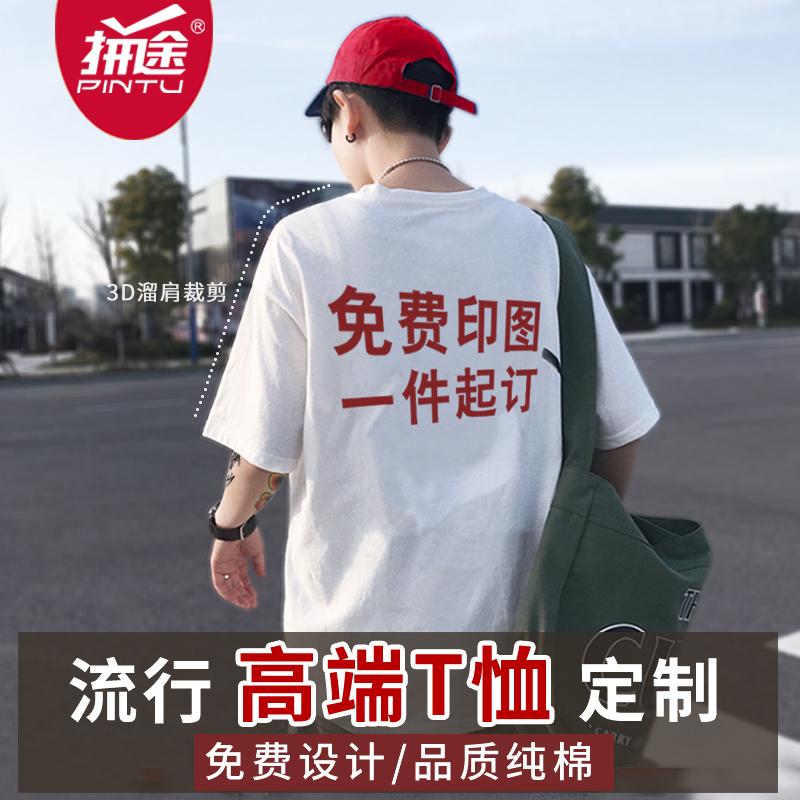 班服定制t恤印字来图logo定做宽松diy衣服订制纯棉短袖体恤工作服