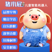 Piggy fart doll intelligent toys accompany you to sleep with cute super cute doll Children Birthday Gift Boy
