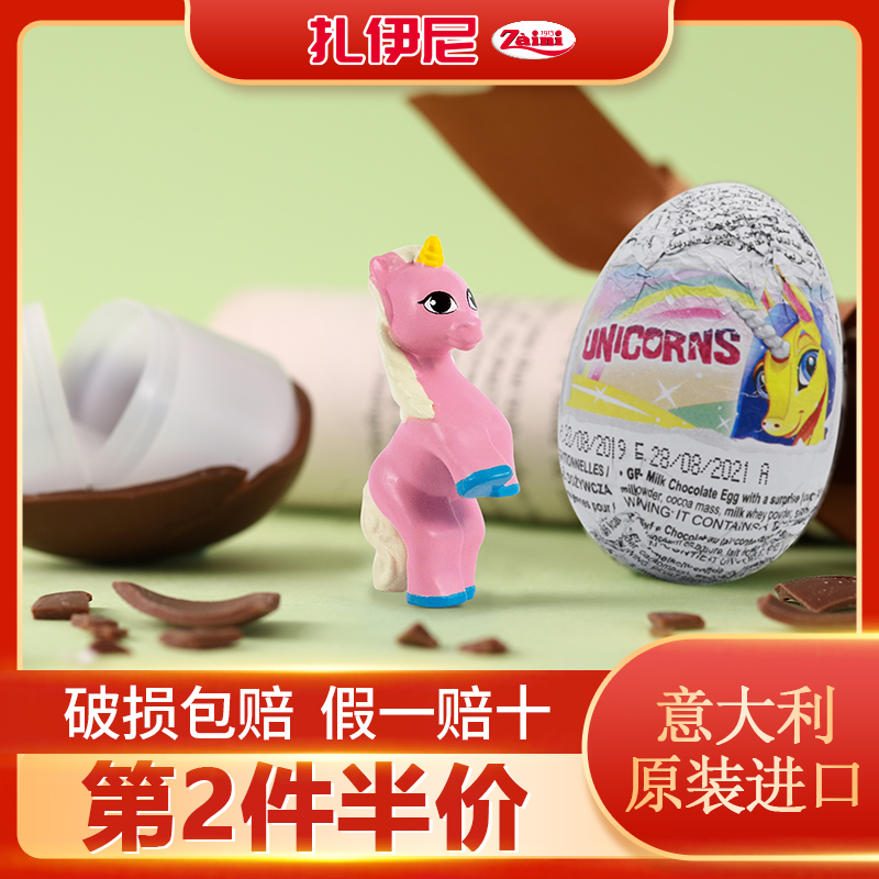 Colt Unicorn imported tin foil funny milk chocolate egg toy boys and girls blind open