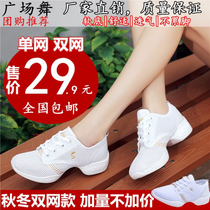 Several times the summer dance shoes female adult soft bottom white jump Square dancer shoe with jazz dancing womens shoes