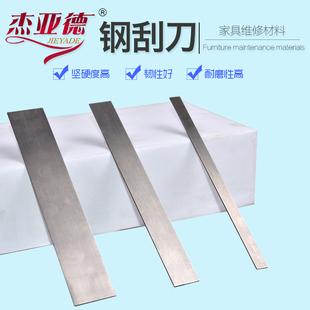 钢刮刀家具维修材料木器修补工具红木钢刮刀修补油漆不锈钢板刮片
