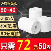 604030驿站标签打印纸小卷热敏不干胶标签纸快递入库打印纸