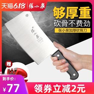 张小泉 加厚斩骨刀剁骨刀不锈钢菜刀斩切片刀家用刀具加重砍骨刀