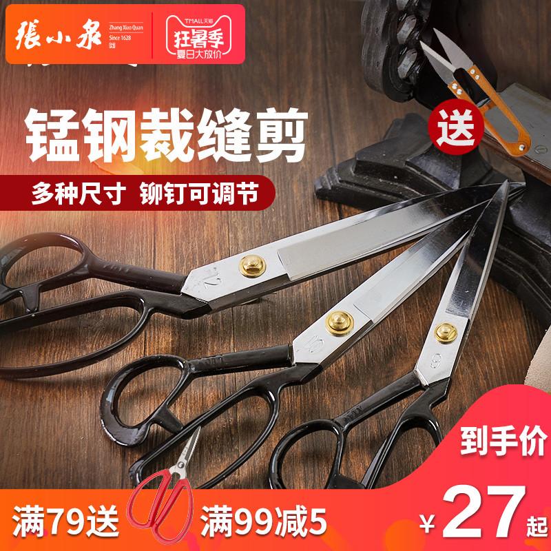 Чжан Сяоцюань портные ножницы регулируемые медные заклепки марганцевые стали кованые ручная работа Ножницы швейные, ткани, одежда, ножницы