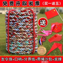 Durable cotton fabric tug-of-war rope 30.2-meter meters 4cm meters 3cm tug-of-war rope tug-of-war rope no clenched