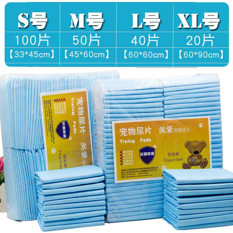 笨笨熊寵物狗狗尿片加厚100片除臭尿不濕兔子尿墊貓紙尿布包郵