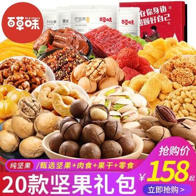百草味坚果果干零食大礼包一整箱送女生巨型充饥夜宵小吃休闲食品