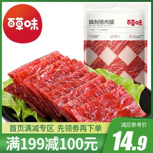 滿減【百草味豬肉脯100g】靖江特產肉乾片散裝蜜汁原味零食鋪小吃