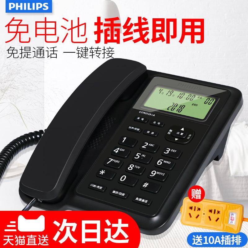飞利浦281A 固定电话机 座机 家用 时尚创意 办公商务 老式有线