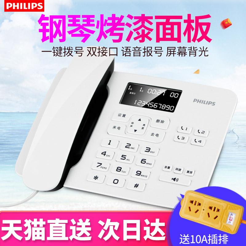 飞利浦 CORD492 固定电话机座机时尚创意家用电信有线座式坐机