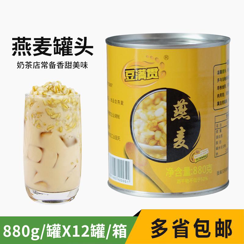 燕麦罐头880g糖水罐头早餐麦片烘焙甜品专用开罐即食奶茶店原料手慢无