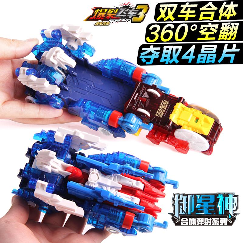 10-10新券爆裂飞车3代2套装正版男孩玩具