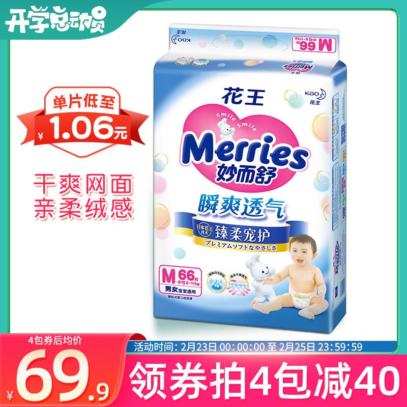 妙而舒m66片四季新生儿纸尿裤